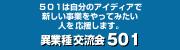 異業種交流会501