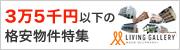 3万5千円以下の格安物件特集